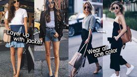 8 วิธี แต่งชุดซ้ำ ให้ไม่จำเจ ไม่มีใครจำได้ เปลี่ยนลุคง่ายๆแถมสบายกระเป๋า!
