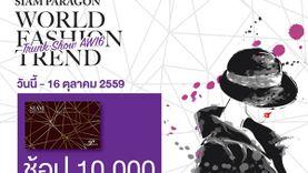 """สยามพารากอน ชวนช้อปต้อนรับแฟชั่นฤดูหนาว กับแคมเปญ """"Siam Paragon World Fashion Trend Trunk"""
