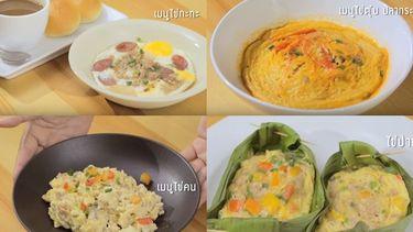 ชวนทำ 5 เมนูไข่จากไมโครเวฟ อร่อยเด็ด เสร็จเร็วไปอีก! (มีคลิป)