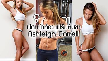 หุ่นอะไรขนาดนั้น! 9 ท่า กระชับหน้าท้อง ลดต้นขา จาก Ashleigh Correll สาวหุ่นเฟิร์ม ผู้คลั่งไคล้การออกกำลังกาย!
