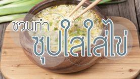 ชวนทำ ซุปใสใส่ไข่ พระกระยาหารทรงโปรดของพ่อ เมนูธรรมดาที่แสนเรียบง่าย