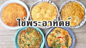 ชวนทำ ไข่พระอาทิตย์ สูตรพระราชทาน และสูตรดัดแปลงอีก 4 สูตร ทำง่าย แถมอร่อยมาก!