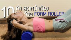 10 ท่านั่งๆนอนๆ กระชับหน้าท้อง ลดพุง ด้วย Foam Roller อุปกรณ์เล่นง่าย ท้องแบนได้ไม่ยาก!