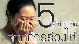 5 วิธีแก้ตาบวม หลังร้องไห้มาอย่างหนัก
