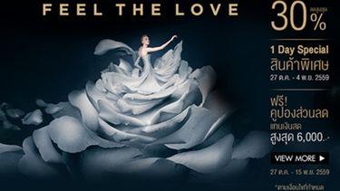 โปรสุดคุ้ม! Central Online Feel the love ฟรีคูปองส่วนลดสูงสุด 6,000 บาท