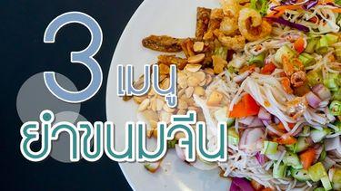 3 สูตร ยำขนมจีน เมนูเส้นสุดแซ่บ อร่อยง่ายๆ แบบไร้น้ำมัน
