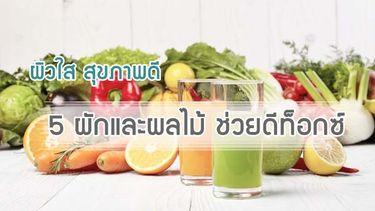 5 ผักและผลไม้ ช่วยดีท็อกซ์ อยากผิวใส สุขภาพดี ต้องลอง