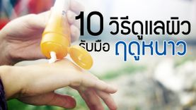 รู้ไว้รับมือ! 10 วิธีดูแลผิว เมื่อใกล้ หน้าหนาว ให้ยังสาว สวยใส สุขภาพดี!