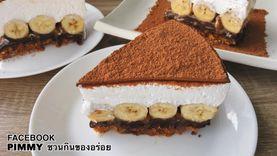 ชวนทำ! บานอฟฟี่พาย สูตรกล้วยแน่นๆ ครีมเน้นๆ อร่อยเต็มคำ!