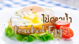 3 วิธีทำ ไข่ดาวน้ำ (Poached Egg) คลีนๆ ง่ายๆ แต่ได้มื้อเช้าสุดหรู