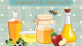 แก้ปัญหา 4 ผมเสียให้กลับมาดี ด้วย 4 สูตรหมักผมจากน้ำผึ้ง
