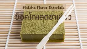 วิธีทำ ช็อคโกแลตชาเขียว Matcha Nama Chocolate หอมละมุนลิ้น ได้กลิ่นชาเขียวเต็มๆ