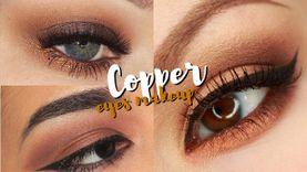 ไอเดียแต่งตา Copper สีทองแดง สวยฮอต ร้อนแรง แถมดูแพง ไฮโซ! (มีคลิป)
