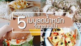 5 เมนู ลดน้ำหนัก จากขนมปัง พร้อมสูตรและวิธีทำ! ทำง่าย สะดวก แถมอร่อย!
