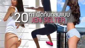 20 ท่า ปั้นก้นสวย กลมกระชับ จาก Jen Selter สาวฮอตบั้นท้ายเป๊ะ!