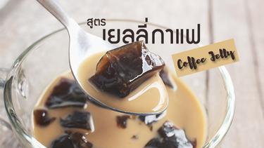 ชวนทำ เยลลี่กาแฟ นุ่มๆ หนึบๆ ทำเองก็ได้ ง่ายๆ ที่บ้าน