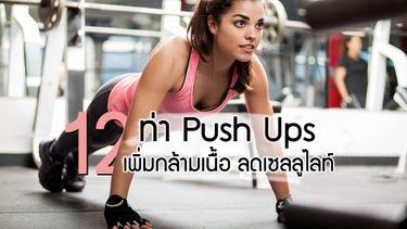 12 ท่า วิดพื้น push up กระชับกล้ามเนื้อหลังแขน ไหล่ อก ให้เป๊ะ ไร้เซลลูไลท์!