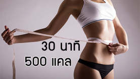 รวมคลิป เบิร์น 500 แคลอรี่ได้ง่ายๆ ด้วยการออกกำลังกายไม่เกิน 30 นาที