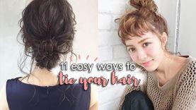 1 นาทีเสร็จ! วิธีมัดผม 11 ทรง สไตล์ messy hair  น่ารักยุ่งๆ สาวเซอร์ต้องถูกใจ!