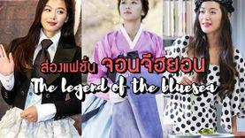ส่องแฟชั่น ปัง ปัง! เงือกสาวตัวร้าย จอนจีฮยอน ในซีรี่ส์ดัง The Legend of The Blue Sea