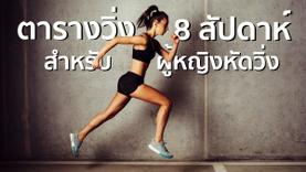 แจก!! ตารางวิ่ง ลดน้ำหนัก 8 สัปดาห์ สำหรับผู้หญิง เบิร์นง่ายๆ ไม่ต้องออกแรงเยอะ!
