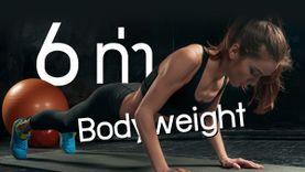 ใช้น้ำหนักตัวให้เป็นประโยชน์! 6 ท่า Bodyweight เพิ่มกล้ามเนื้อให้เฟิร์มกระชับ ไม่ต้องจับอุ