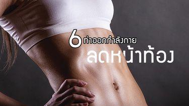 จัดว่าเด็ด!! 6 ท่าออกกำลังกาย ให้ผลเร็วในการลดหน้าท้อง