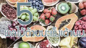 รวม 5 ผลไม้ต้านมะเร็งเต้านม กินอร่อยแถมป้องกันโรค