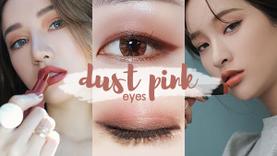 20 ไอเดียแต่งตาสี Dust Pink สีชมพูหม่นๆ หวานปนหรู น่าค้นหา!