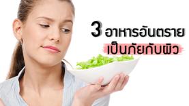 เยอะไปไม่ดี! 3 อาหารอันตรายที่เป็นภัยกับการดูแลผิว