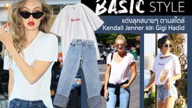 Back to Basic! แต่งตัวสบายๆ ง่ายๆ ตามสไตล์ Kendall และ Gigi