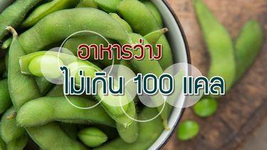 ไม่ต้องกลัวอ้วน!! รวมอาหารว่างแบบคลีนๆ กินได้ไม่เกิน 100 แคล