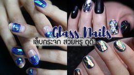 ไอเดียทำเล็บ Glass nails เล็บกระจก สวยหรู ดูเลอค่า