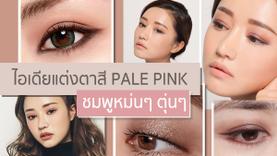 รวมไอเดียแต่งตา สี Pale Pink ชมพูอ่อนๆ ตุ่นๆ สวยสะดุด สะกดหนุ่มในวาเลนไทน์