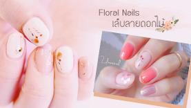 ต้อนรับหน้าร้อนด้วย เล็บลายดอกไม้ Floral Nails สวย สดใสที่ปลายนิ้ว