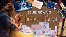 รวมเมคอัพเซ็ต Beauty And The Beast แพ็กเกจน่ารัก เครื่องสำอางก็ดี๊ดี!