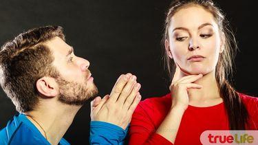 4 วิธีที่ผู้ชายจะใช้ให้ตัวเองพ้นผิด