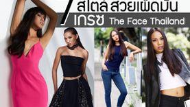 ส่อง 7 ลุค สวยเผ็ดมั่น สไตล์ เกรซ The Face Thailand