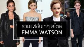 พาส่อง! แฟชั่นลุคเท่ๆ ของ Emma Watson สาวสวยจากหนังดัง Beauty And The Beast