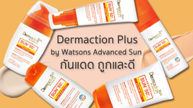 สยบทุกแสง พร้อมดูแลผิวให้สว่างกระจ่างใส ไว้ใจให้ Dermaction Plus by Watsons Advanced Sun ช่วยดูแล