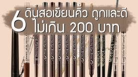 6 ดินสอเขียนคิ้ว ถูกและดี ราคาไม่เกิน 200 บาท ทั้งเริ่ดทั้งคุ้ม!