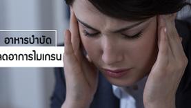 อาหารบำบัด 3 อาหารที่ป้องกันและลดอาการปวดหัวไมเกรน