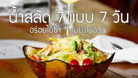 7 วัน 7 รส! วิธีทำ น้ำสลัด 7 แบบ ลดความอ้วน ทำง่าย กินกับผักอะไรก็เข้า! (มีคลิป)