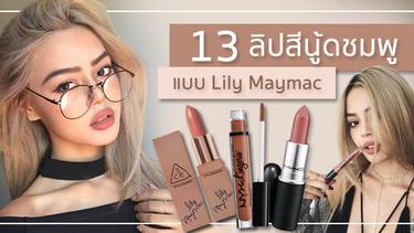 รวม 13 ลิปสีนู้ดชมพู แบบ Lily Maymac สีสวยทุกแท่ง ซื้อตามให้ไว!