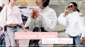 เสื้อแขนบอลลูนโอเวอร์ไซส์  เพิ่มลุคเว่อร์เบอร์แฟชั่นนิสต้า! (Oversized Balloon Sleeve Top)