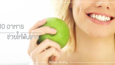 แก้ปัญหาฟันเหลือง ด้วย 10 อาหารช่วยให้ฟันขาวโดยธรรมชาติ