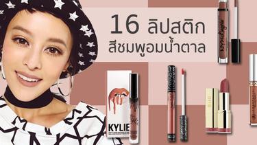 16 ลิปสติก สีชมพูอมน้ำตาล (Pink Brown) ไม่เข้มไป สีสวยกำลังดี!