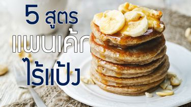 หายอยาก! 5 สูตร แพนเค้ก ไร้แป้ง ของหวานแคลอรี่ต่ำ ทำง่าย อร่อยได้ไม่อ้วน! (มีคลิป)