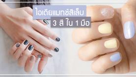 14 ไอเดียแมทช์สีเล็บ 1 มือ 3 สี ให้สวยลงตัวดูดี เพิ่มดีกรีความผ่องให้มือ!