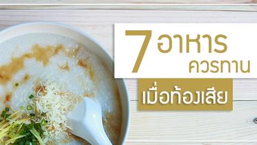 แชร์เก็บไว้! 7 อาหารควรทาน เมื่อ ท้องเสีย หรือ ท้องเสียเรื้อรัง